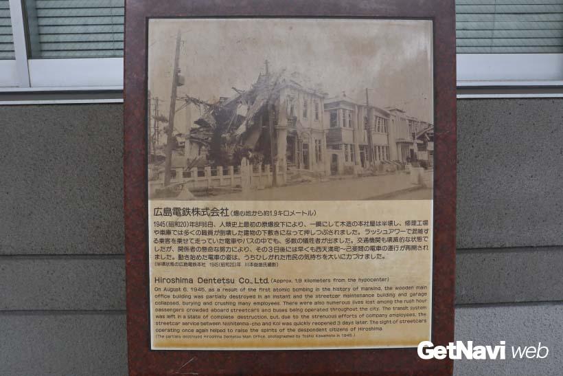 ↑広電本社前に設置されたプレート。爆心地から約1.9キロ離れていたにも関わらず社屋が倒壊した