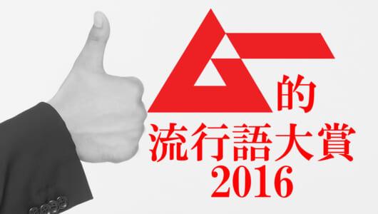 Newton、アドビ、君の名は。…あのムーが快進撃の一年を振り返る「ムー的流行語大賞2016」大発表!!