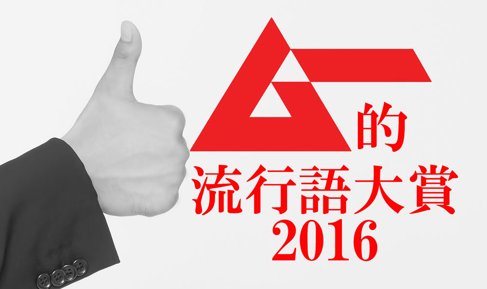 20161217-s4