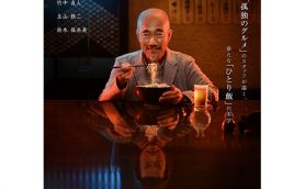 竹中直人演じる定年男が自由気ままに食す―「孤独のグルメ」のスタッフが描く「野武士のグルメ」の魅力