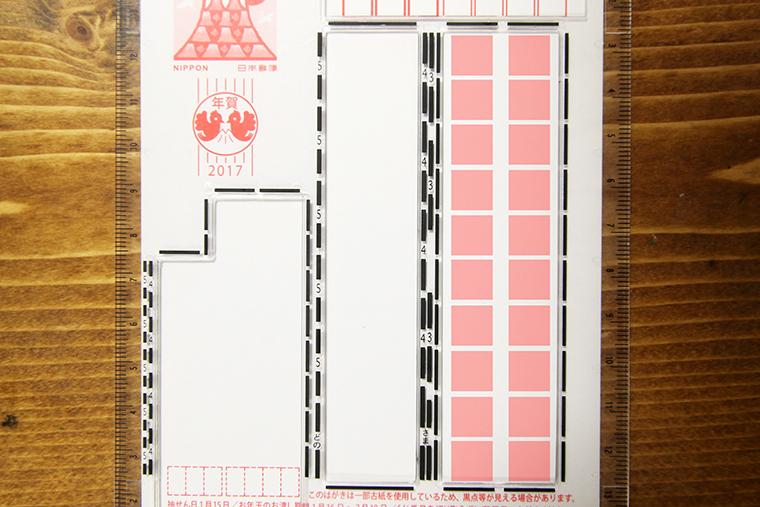↑住所窓は20文字以内で納めると読みやすい。改行もほどよい位置で