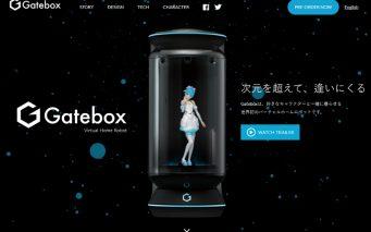 出典画像:「Gatebox」公式サイトより。