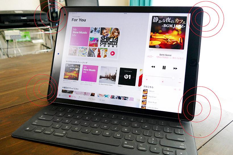 ↑iPad Proは重低音がサウンドの質を引き立てる(写真は指紋防止用フィルム付き)