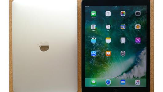 「MacBook Pro」と「iPad Pro」ならどっちを選ぶ? 10項目比較であなたに合った端末がわかる!