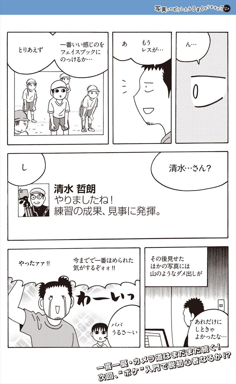 20161220_y-koba_MANGA (10)_R