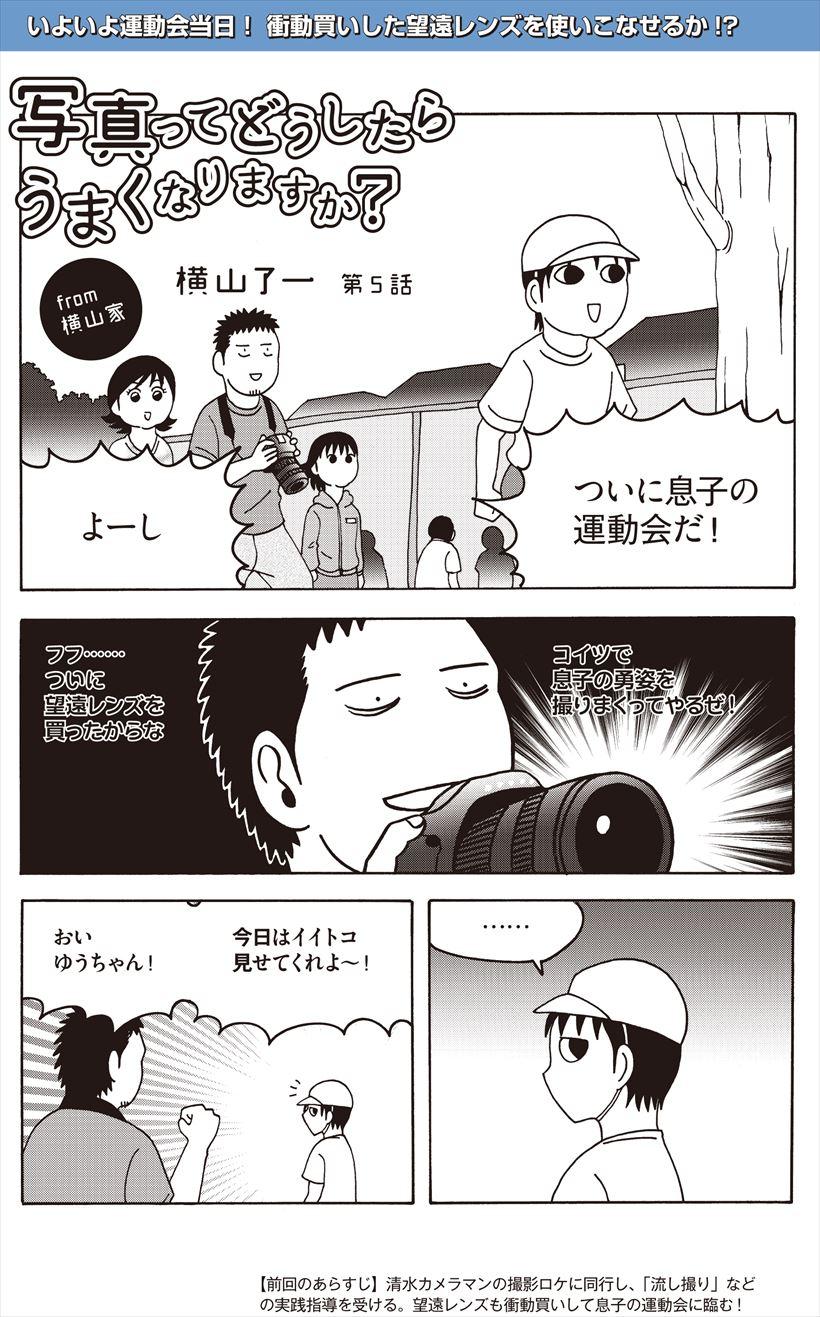 20161220_y-koba_MANGA (1)_R