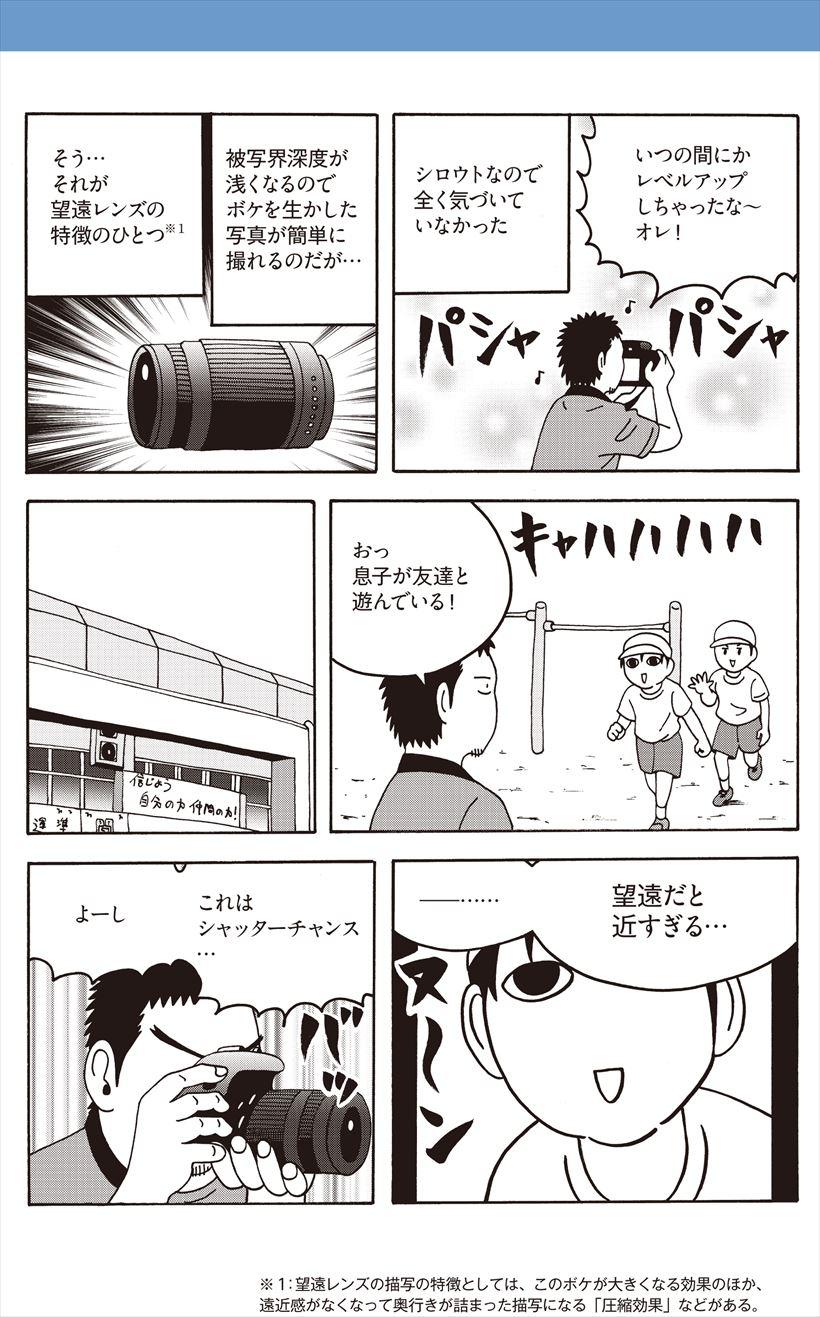 20161220_y-koba_MANGA (3)_R