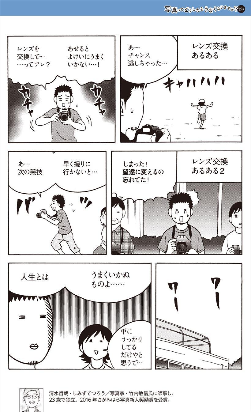 20161220_y-koba_MANGA (4)_R