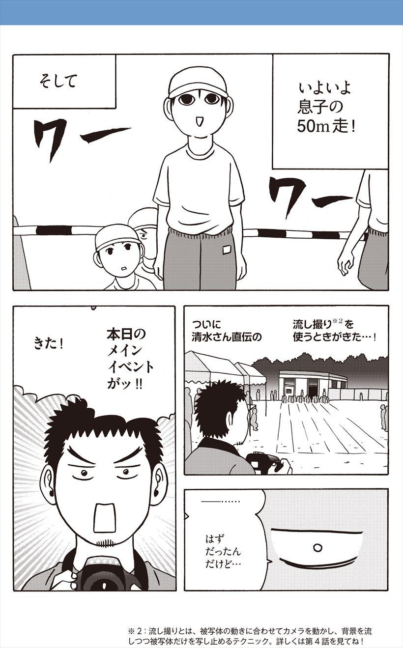 20161220_y-koba_MANGA (5)_R