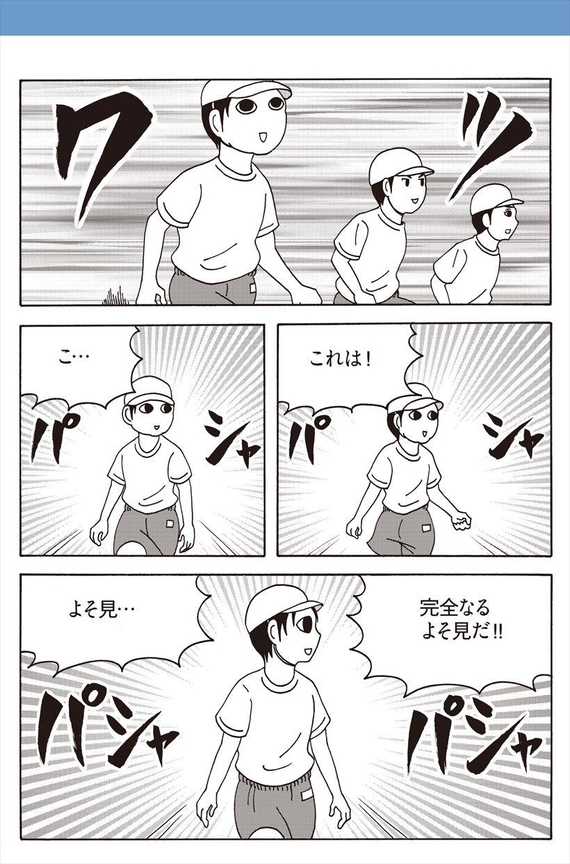 20161220_y-koba_MANGA (7)_R