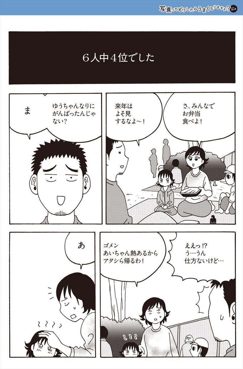 20161220_y-koba_MANGA (8)_R