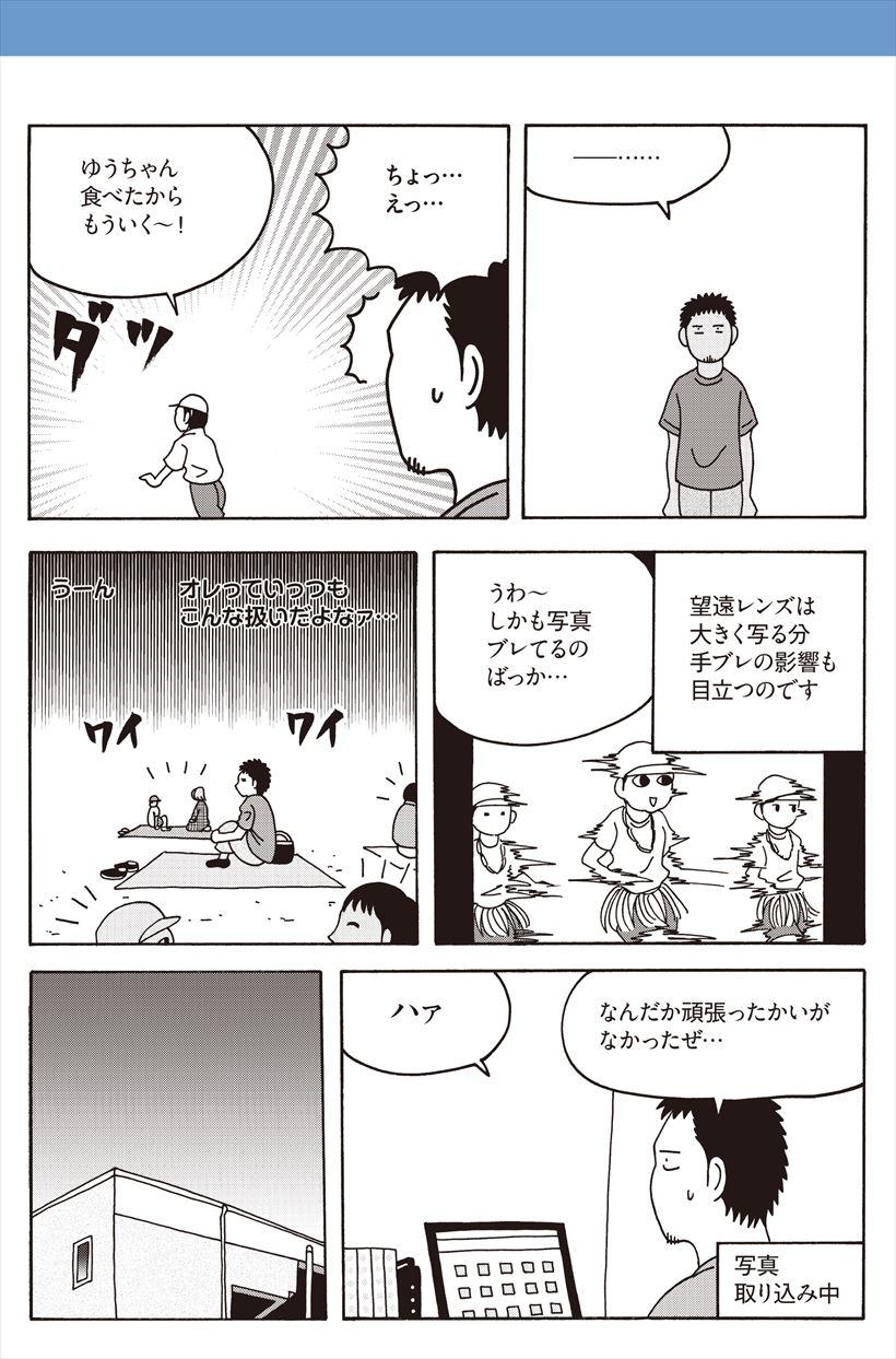 20161220_y-koba_MANGA (9)_R