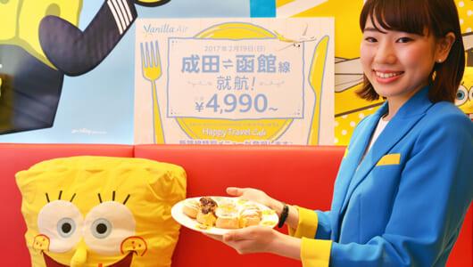 大阪まで3650円から! 飛躍的な挑戦を続ける「バニラエア」が狙うのは千葉県西部のファミリー層と学生だ