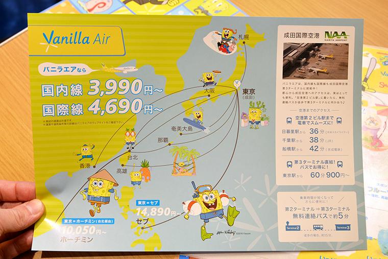 ↑お店で特別に配布されるランチョンシート。船橋駅から成田の空港第2ビル駅までは42分です