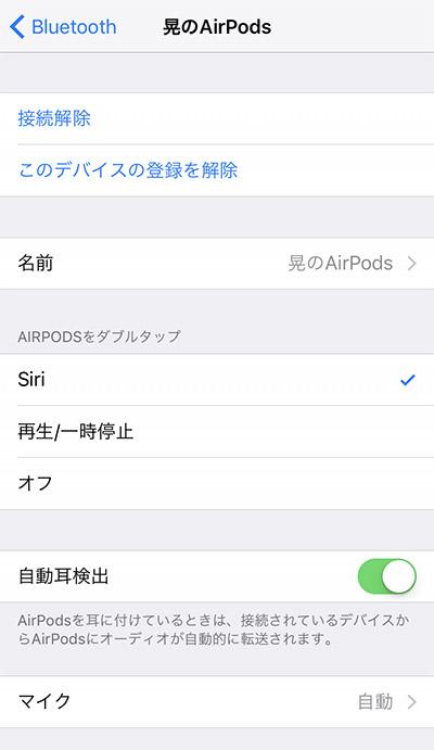 ↑AirPods接続時に「設定」→「Bluetooth」→AirPodsの「i」を選択すると、「ダブルタップ」によるアクションを「Siri」から「再生/一時停止」に変更することも可能