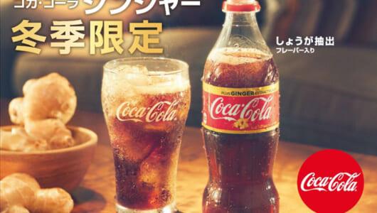 スパイシーでドライな味わいの「コカ・コーラ ジンジャー」が登場! ハイボールや肉料理にも相性バツグン!?