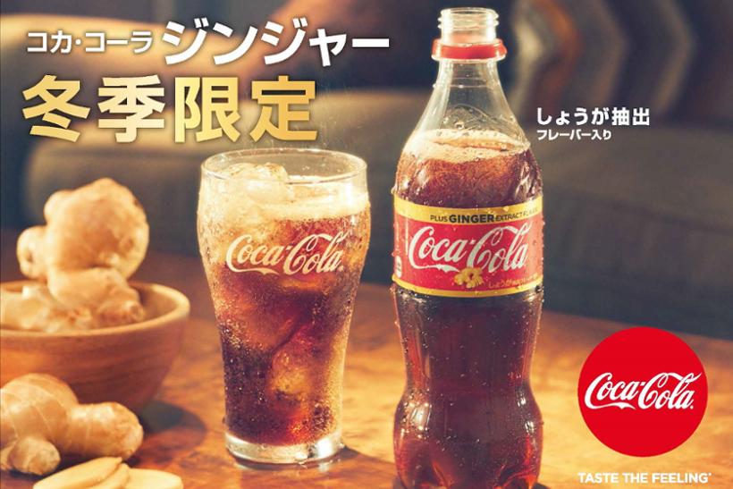 出典画像:「コカ・コーラ」公式サイト内ニュースリリースより