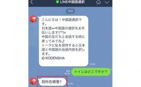 LINEで翻訳できるって知ってた? 公式アカウントにはお役立ち情報&機能が満載