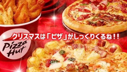 クリスマス当日でも間に合う! クリパにマストな定番ピザ、チキン、オードブルまとめ