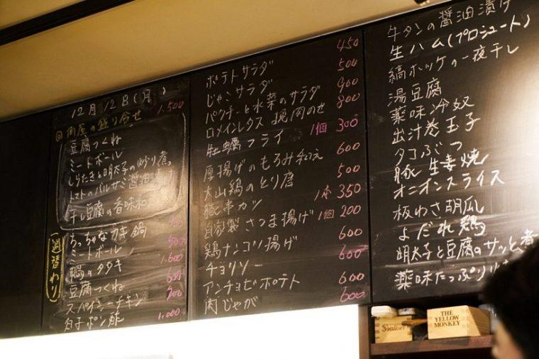↑黒板にはメニューがずらり。「お客さんが食べたいものをメニューに取り入れたら、こんなに増えちゃって」と友寄さん。どんなときでも食べたいメニュー見つかる、うれしいお店