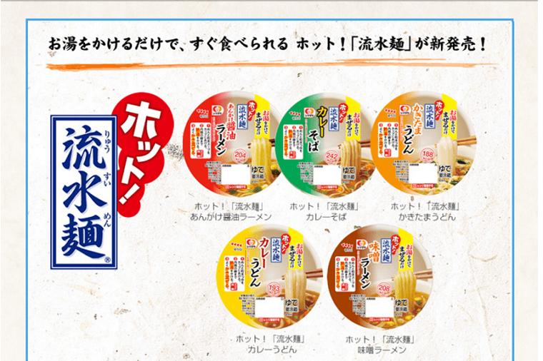 画像出典:「シマダヤ 流水麺」公式サイトより