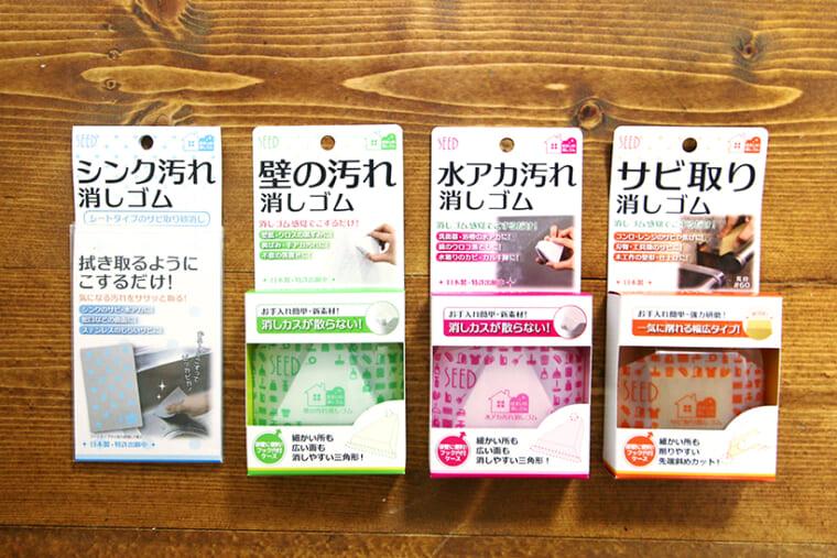 ↑消しゴムメーカーが作った、掃除専用「住まいの消しゴム」シリーズ