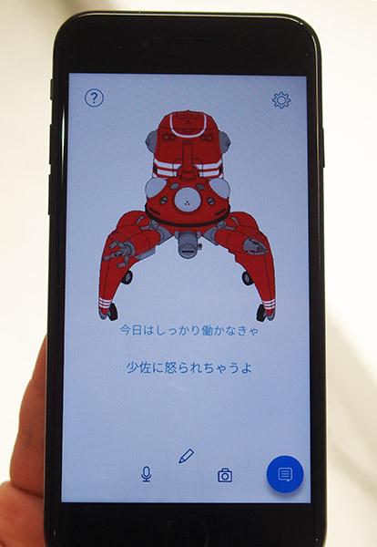 ↑タチコマを育てられるアプリ「バーチャルエージェント・タチコマ」