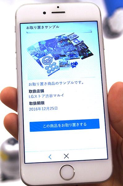 ↑アプリ内で、リアルエージェント・タチコマに運んできてもらうアイテムを決定します