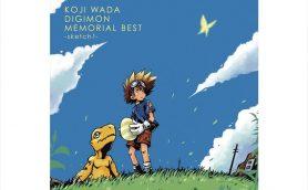 ファン必見!! 和田光司が歌う『デジモンシリーズ』の楽曲を集めたアルバムが発売!