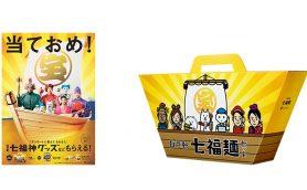 お正月はソフトバンクのお店へGO! カップ麺などが当たる「白戸家 七福神おみくじ」キャンペーン