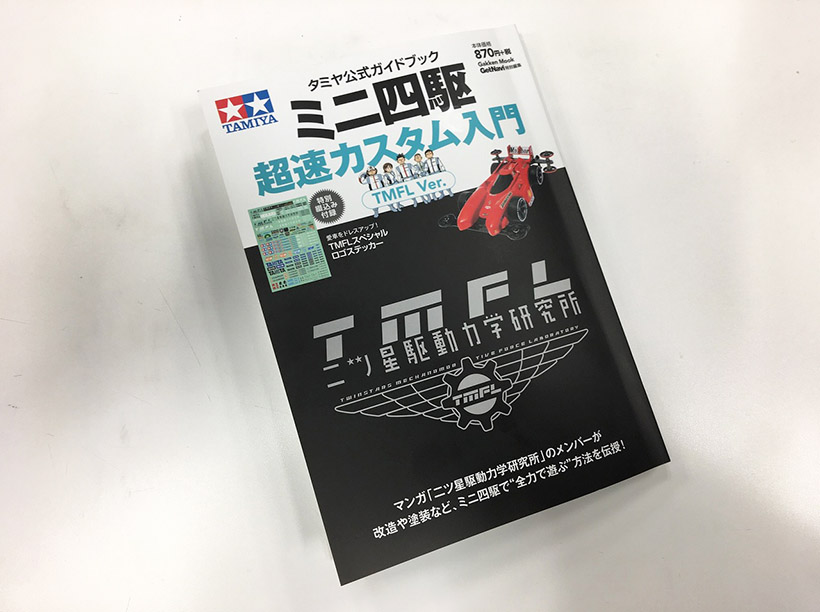 ↑「超速カスタム入門 TMFL Ver.」