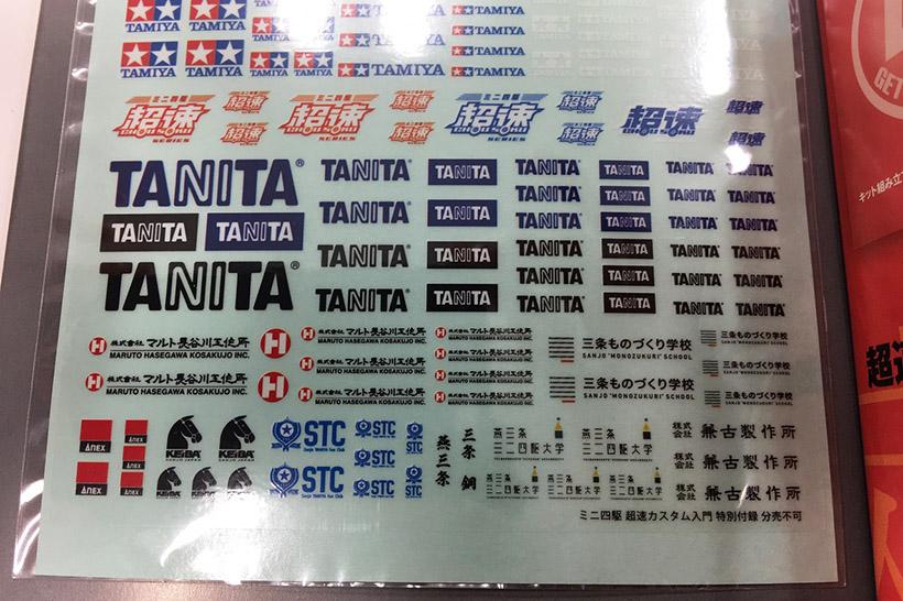↑綴込み付録のドレスアップステッカーにはタニタのロゴも用意されている
