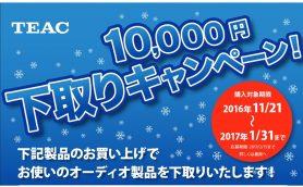 オーディオ買い替えるならいまがお得! ティアックで1万円の下取りキャンペーン実施中
