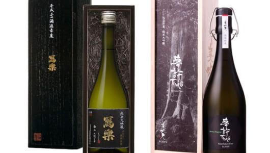 """年末年始は「究極の日本酒」で""""清水の舞台""""からダイブしない? 世界が認めた1合5000円の大吟醸も登場!"""