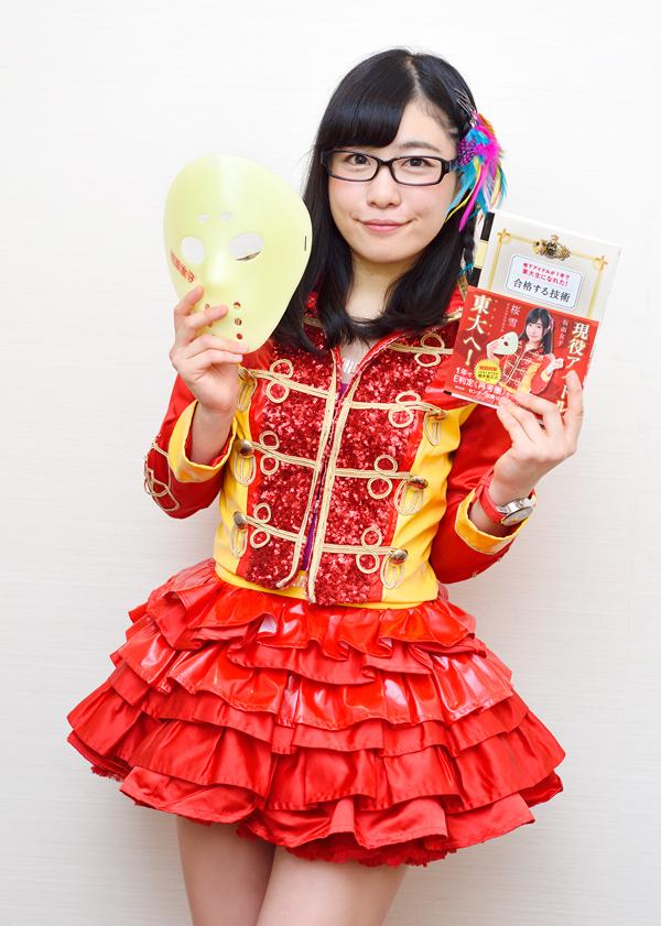 Profile●桜雪(さくら・ゆき) アイドルグループ・仮面女子所属。 1992年生まれ。三重県出身。東京大学文学部卒業。高校3年生の夏、受験生アイドルとしてブログ「桜雪の東大一直線」(現・「桜雪の東大のすすめ」)を開設。1日10万PVを突破し、アメブロ受験カテゴリーで1位を獲得するなど一躍人気ブロガーに。2012年、東京大学文科Ⅲ類に合格し、アイドルユニット「OZ」のメンバーとしてデビュー。14年より「仮面女子」に所属、常設劇場「P.A.R.M.S」でのライブ活動などを精力的に行っている。16年3月、東京大学文学部卒業。