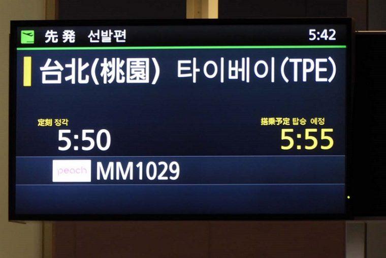 ↑搭乗時刻は定刻を10分過ぎて始まり、出発は6時を回っていた
