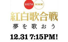 【紅白歌合戦】宇多田ヒカルは何番め? 司会とゲスト審査員は? 曲順と概要をチェック!