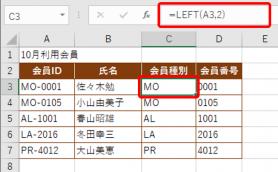 表の先頭や末尾から○文字だけ抜き出す! データ分析・整理に役立つ文字列の抽出ワザ3選