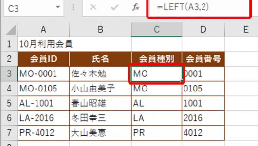 【エクセル】データ分析・整理に役立つ文字列の抽出ワザ3選