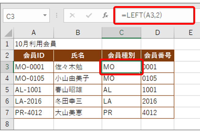 20170112_y-koba_Excel