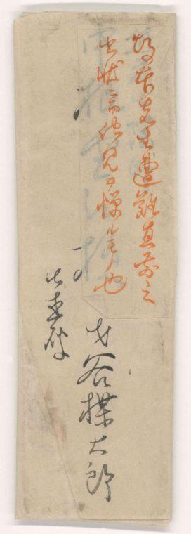 ↑封紙を含め、ほぼオリジナルな状態で発見。封紙に、「坂本先生遭難直前の書状にて他見を憚るものなり」との記述が