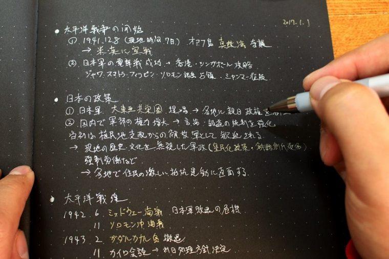 ↑専用のブラックノート(各432円)は、真っ黒な無地と勉強に使いやすいドット罫入りが選べる