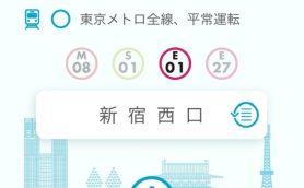 都営線も追加でより便利に! 複雑な東京の地下鉄を快適にする無料の公式アプリ「東京メトロアプリ」