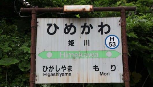 函館本線「姫川駅」と千歳線「美々駅」……2017年春に消える駅の探訪記&今後の北海道の鉄道について考えてみた