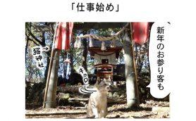 連載マンガ「田代島便り 出張版」 第28回「仕事始め」