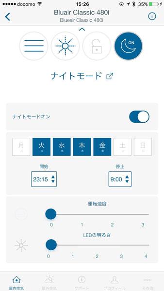 ↑ナイトモードの設定画面
