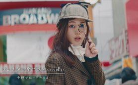 """石原さとみ、探偵ルックで""""サブカルの聖地""""中野を探る旅へ! 東京メトロ「Find my Tokyo.」新CM放映スタート!"""