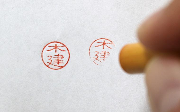 ↑左が印マット使用、右は机の上でダイレクトに捺印したもの。印マットを使えば全体的に均等な捺しができる