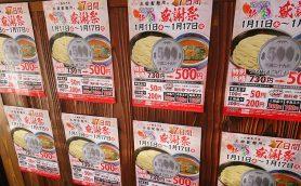 【価格破壊】つけ麺500円+無料券配布まで! 三田製麺所で「2017年新春感謝祭」が本日からスタート