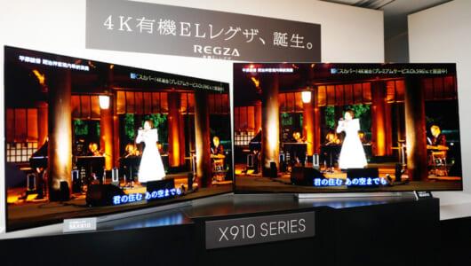 東芝から4K/HDR対応の有機ELレグザ「Xシリーズ」誕生!液晶レグザ「Zシリーズ」も画質を一新